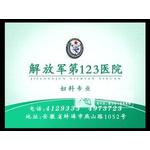 解放军123医院logo
