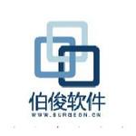 上海伯俊软件logo