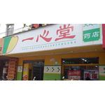 一心堂连锁药店logo