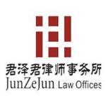 君泽君律师事务所logo