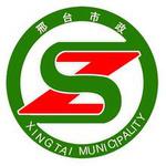 邢台市政建设集团logo