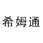 希姆通logo