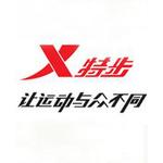 特步(中国)有限公司logo