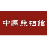 中国照相馆logo