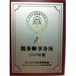税务师事务所logo