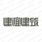 建谊建筑logo