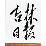 吉林日报logo