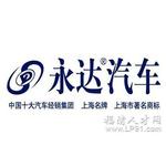 上海永达(控股)集团有限公司logo