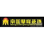南国鼎峰装饰logo