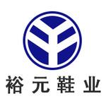 东莞裕元鞋厂logo