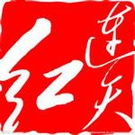 连天红有限公司logo