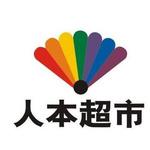 人本超市logo
