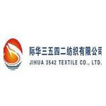 际华3542纺织有限公司logo