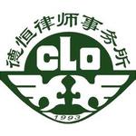 北京德恒律师事务所logo