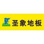 吉林市圣象地板有限公司logo