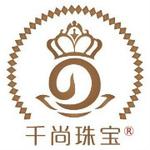 千尚珠宝首饰加工厂logo