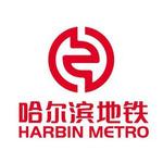 哈尔滨地铁集团有限公司logo
