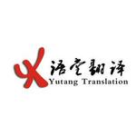 哈尔滨语堂翻译服务有限公司logo