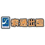 重庆索通出国企划有限公司logo