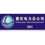 重庆电力建设总公司logo