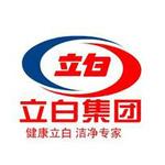 四平立白日化有限公司logo