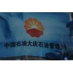大庆石油管理局logo