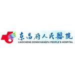 聊城市东昌府人民医院logo