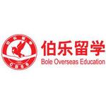 北京世纪伯乐留学咨询服务有限公司logo