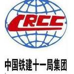 中铁十一局五公司logo
