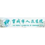 宣城市人民医院logo