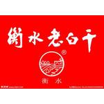 衡水老白干酿酒集团logo