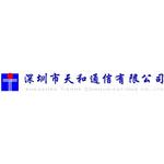 深圳市天和通信有限公司