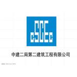 中建二局二公司logo