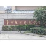 常州东奥服饰有限公司logo