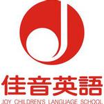 佳音少儿英语学校logo