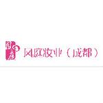 青羊区凤庭妆业美容用品经营部logo