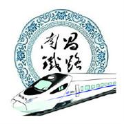 南昌铁路局logo
