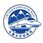 乌鲁木齐铁路局logo