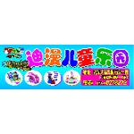 迪漫儿童乐园logo