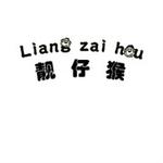 靓仔猴制衣厂logo