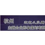 杭州主题企业形象策划有限公司logo