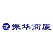 振华商厦logo