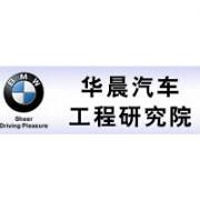 华晨汽车工程研究院logo
