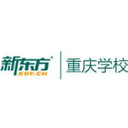 重庆新东方培训学校logo