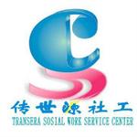 深圳市龙岗区传世源社会工作服务中心logo