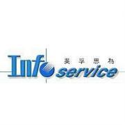 英孚思为(infoservice)logo