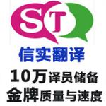 广州信实翻译公司logo