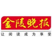 金陵晚报logo