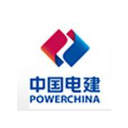 湖北省电力勘测设计院有限公司logo