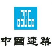 中建安装工程有限公司logo